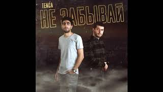 TENCA - Не забывай // Ne zabivay