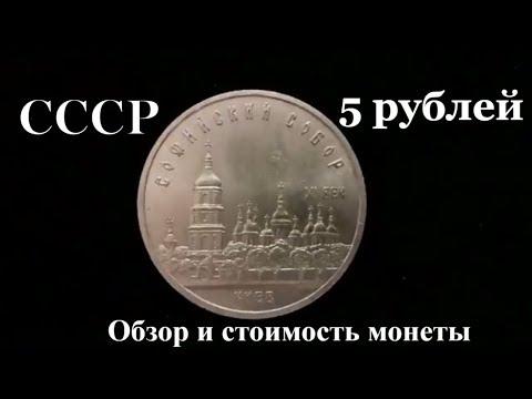 Монета СССР 5 рублей Софийский Собор Обзор и цена