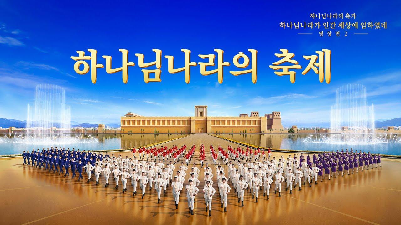 찬양 대합창 특집 <하나님나라의 축가, 하나님나라가 인간 세상에 임하였네> 명장면 2: 하나님나라의 축제