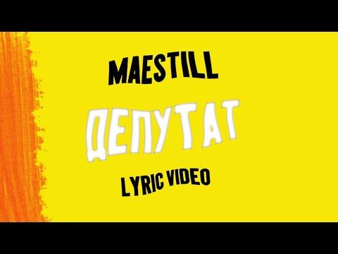 MAESTILL - ДЕПУТАТ