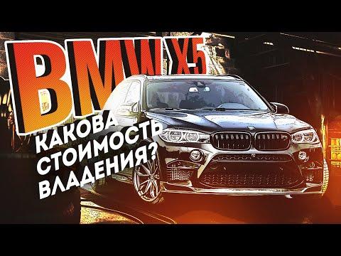 BMW X5 | Проблемы BMW E70 М57, стоимость обслуживания. Проверка БМВ перед покупкой.