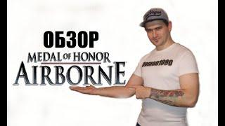 обзор Medal of Honor: Airborne