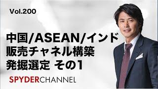 第200回 中国/ASEAN/インド 販売チャネル構築   発掘選定 その1