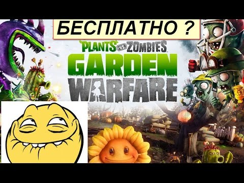Скачать,получить Plants Vs Zombies: Garden Warfare (Растения против Зомби:Садовая Война)бесплатно ?