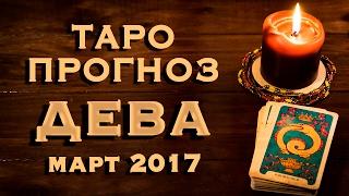 ДЕВА - Деньги, любовь, здоровье. Таро-прогноз на март 2017