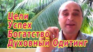 Как найти свой продукт, программа целей, уверенность в себе, богатство - Александр Земляков - 183