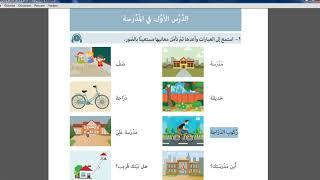 İHO 6.Sınıf Arapça Sınavı İçin Hangi Sayfalara Çalışalım?