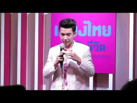1230558 ริท 2/4 (ริท:ไม่ช่วยร้องเลยอ่าา ฟค:เอาไมค์มา ริท: !!!) เมืองไทย ประกันชีวิต