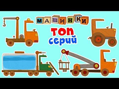 Машинки - Сборник ТОПовых серий  | Новый мультсериал 13+