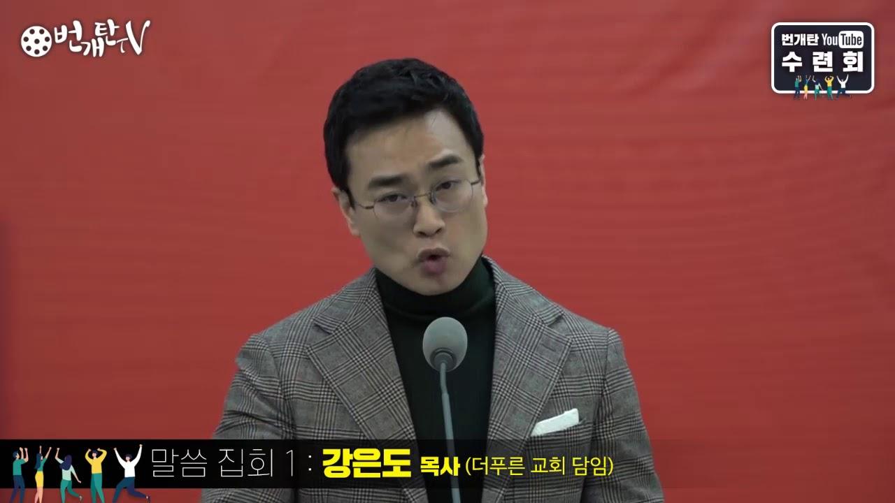 2월 17일 월요일 번개탄 유튜브 청소년 수련회2 강은도 목사 (창24장50-53절) 하나님의 은혜를 만나다