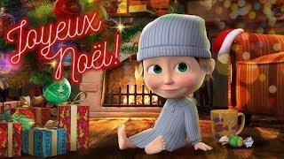 Masha et Michka - 🎅 Joyeux Noël Avec Masha et Michka! 🎄  Bonne année et joyeux Noël!