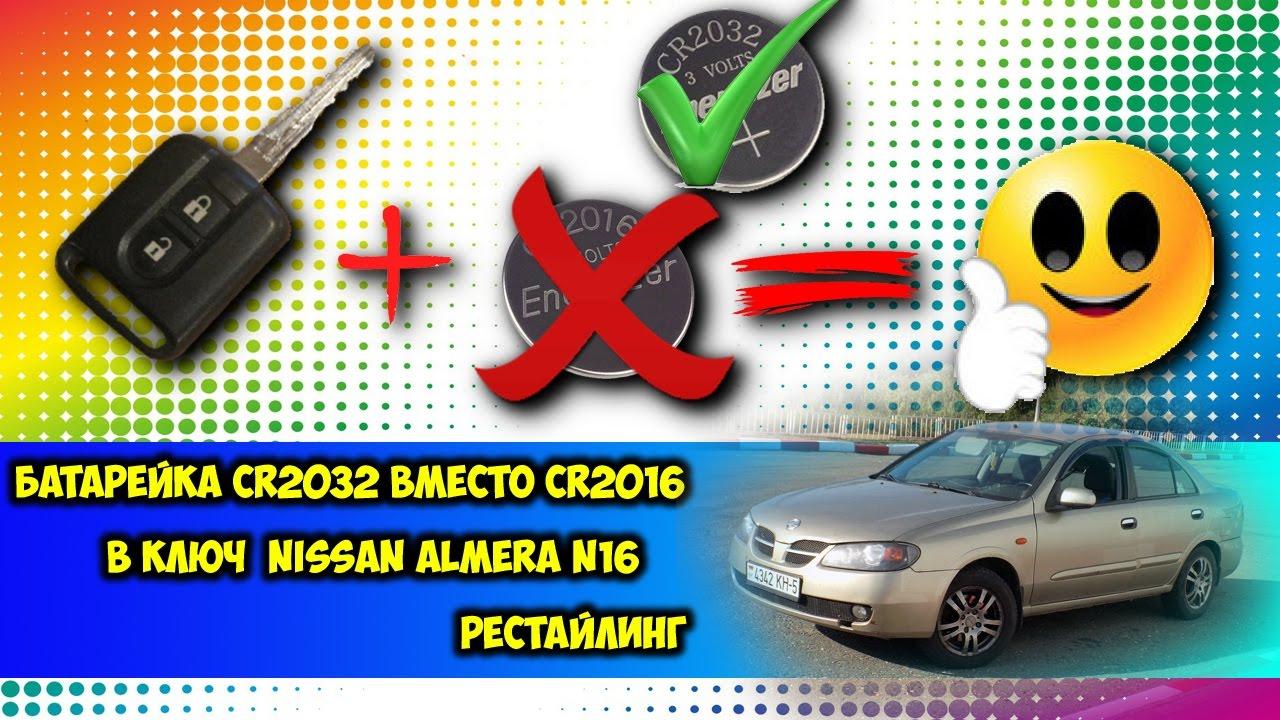 Батарейка CR2032 вместо CR2016 в ключ Nissan Almera N16 Рестайлинг