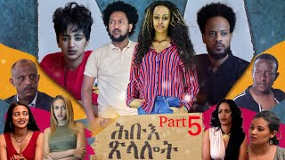 New Eritrean series Movie 2021 Hibue Xlalot (ሕቡእ ጽላሎት) ብ ሳሙኤል ረዘነ Part 5
