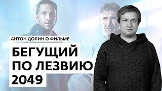 """Антон Долин о фильме """"Бегущий по лезвию 2049"""""""