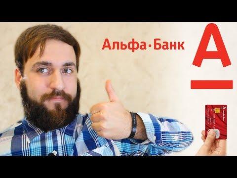 Плюсы Альфа Банка - Высокий кэшбэк и конвертация валют