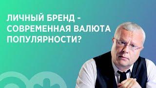 Александр Лебедев о том, как восстановить персональный бренд после эксцентричных выходок // 16+