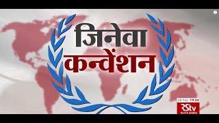 RSTV Vishesh – 28th Feb, 2019: जिनेवा कन्वेंशन | Geneva Convention