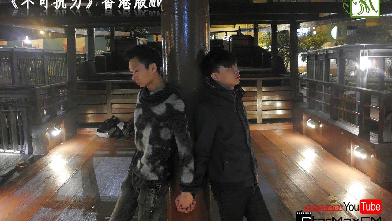 EP1_BL《不可抗力》香港版MV《Uncontrolled Love》Hong Kong Version (MV) - YouTube