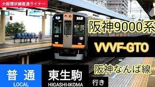 VVVF-GTOインバータが響く!阪神9000系 発車