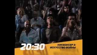 киноанонс для REN-TV. КИКБОКСЕР 3. Искусство войны