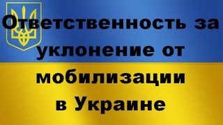 ответственность за уклонение от мобилизации в Украине