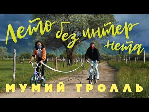 Смотреть клип Мумий Тролль - Лето Без Интернета