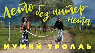 Мумий Тролль – Лето без интернета