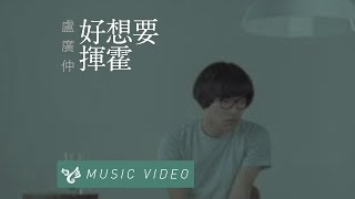 盧廣仲 Crowd Lu 【好想要揮霍】 Official Music Video thumbnail