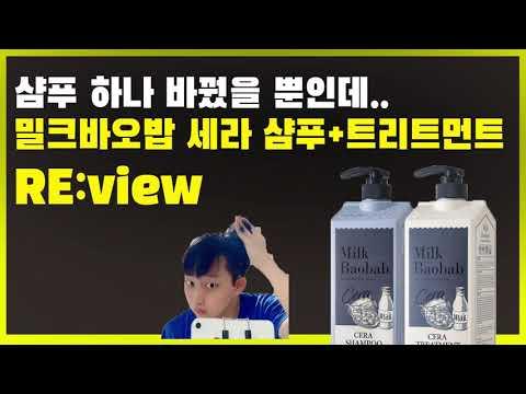 [RE:view] 샴푸하나 바꿨을 뿐인데~ 밀크바오밥 세라 샴푸+트리트먼트