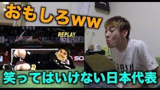 絶対に笑ってはいけないサッカー日本代表wwwww