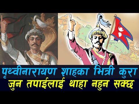 पृथ्वीनारायणशाहका भित्री कुरा ! जुन तपाईलाई अहिले सम्म थाह थिएन होला/Prithvi Narayan Shah