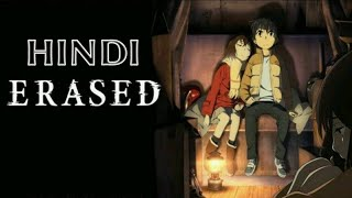 ERASED HINDI REVIEW || TIME TRAVEL TO CHILDHOOD ❤️