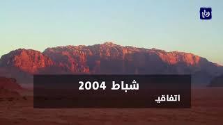 أبرز محطات العلاقات الثنائية بين الأردن وروسيا خلال 55 عاماً - (15-2-2018)