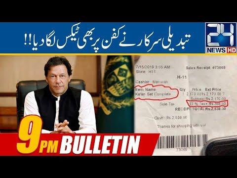 News Bulletin | 9:00pm | 19 July 2019 | 24 News HD