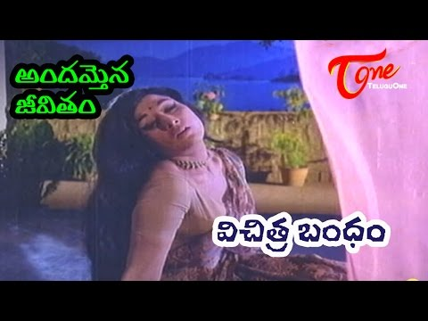Vichitra Bandham - Telugu Songs - Andamaina Jeevithamu - ANR - Vanisri