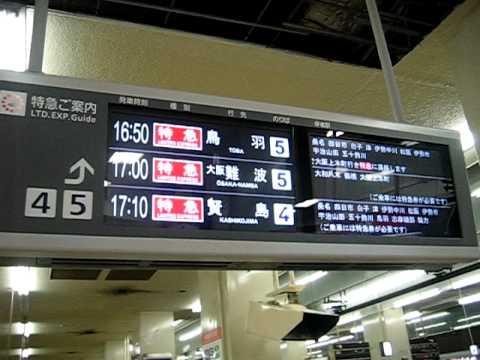 【近鉄名古屋駅】液晶ディスプレイへの置き換え始まる Youtube