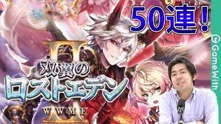 【黒猫のウィズ】ロストエデンⅡガチャを50連!(WWMF)【いかりチャンネル】