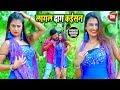 लागल दाग कईसन 2 | 2019 का सबसे बड़ा फाडू गाना | Kundan Singh | New Bhojpuri Hit Song