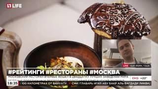 Московский ресторан вошел в двадцатку лучших заведений