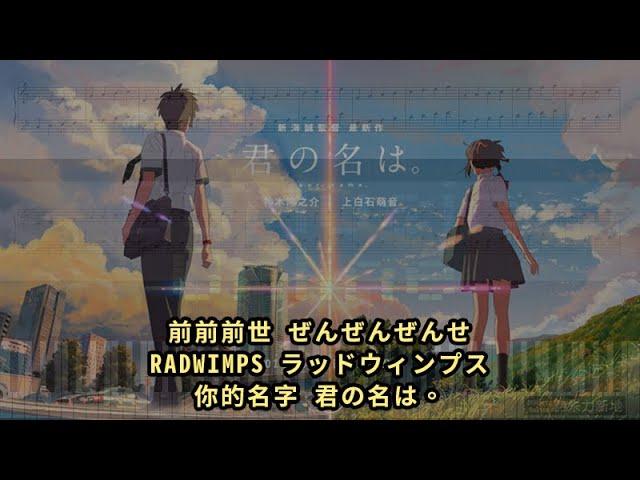 前前前世 ぜんぜんぜんせ, RADWIMPS ラッドウィンプス 你的名字 Your Name 君の名は。(Piano Tutorial) Synthesia 琴譜 Sheet Music