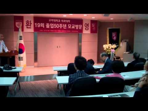 Korea University Medical College 19th Grads. Home Coming + R