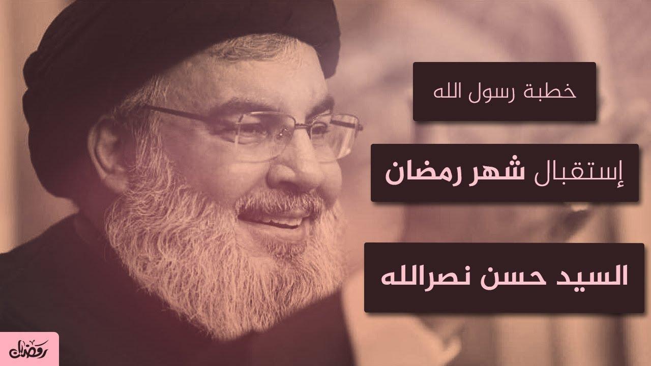 خطبة رسول الله في استقبال شهر رمضان بصوت السيد حسن نصرالله Youtube
