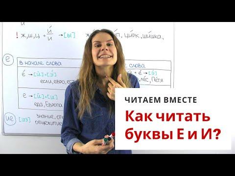 Урок 1. Как читать буквы Е и И? || Читаем вместе