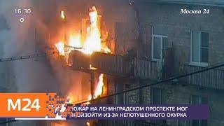 Смотреть видео Дознаватели устанавливают причину пожара на Ленинградском проспекте - Москва 24 онлайн