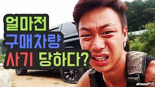 윽박:: 얼마전 구매한 차량이 사기라고? :: 윽드로져 최대 위기! ::