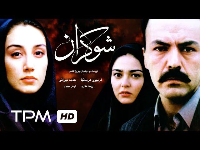 فیلم سینمایی ایرانی شوکران | Film Irani Shokaran