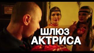 Шлюз - Актриса (клип)
