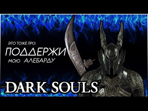 АЛЕБАРДА ЧЕРНОГО РЫЦАРЯ (СМОТРИТЕ ПЕРВЫЙ КОММЕНТАРИЙ) В НАЧАЛЕ ИГРЫ ПОКАЗЫВАЮ Dark Souls Remastered