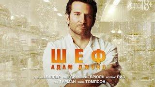 Шеф Адам Джонс / Burnt -  русский трейлер (2015)