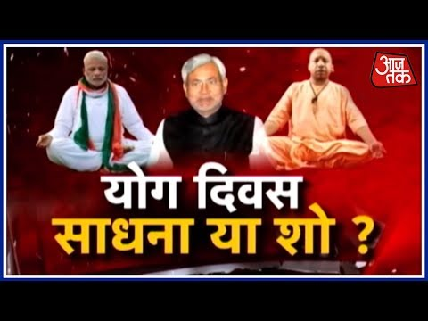 Halla Bol: Bihar Won't Participate In International Yoga Day 'Publicity Stunt' Says Nitish Kumar